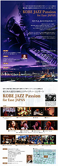 KOBE JAZZ Passion for East-JAPAN