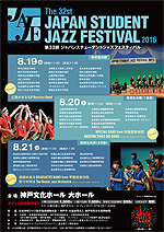 The 32th JAPAN STUDENT JAZZ FESTIVAL 2016