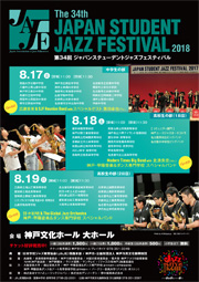 The 34th JAPAN STUDENT JAZZ FESTIVAL 2018